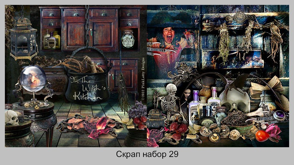 Скрап набор: In the Witch's Kitchen