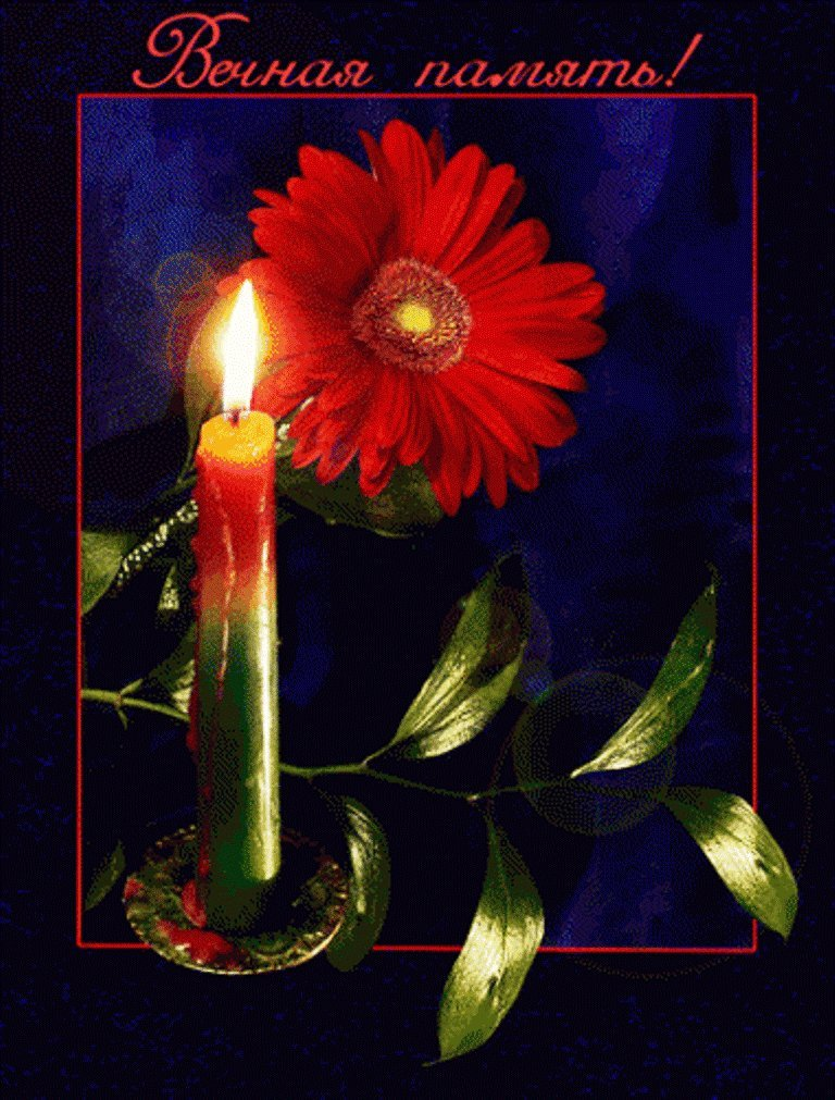 Открытка вечная память свеча мерцающая