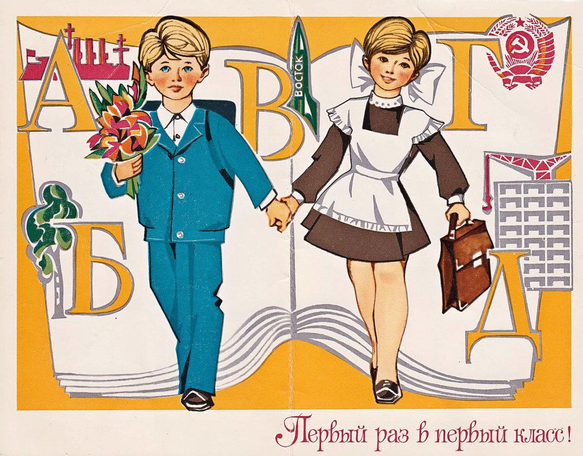 Советские открытки 1 сентября, рабочий столе