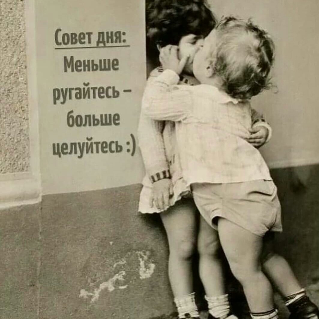 Крещением дочки, картинка с надписью меньше ругайтесь больше целуйтесь