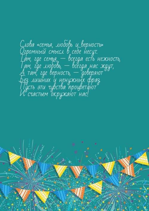 Перед тобой поздравительная открытка напиши свое поздравление