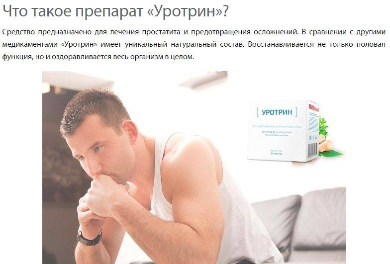 крем воск здоров от простатита купить в спб