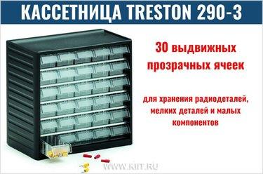 кассетница treston 290