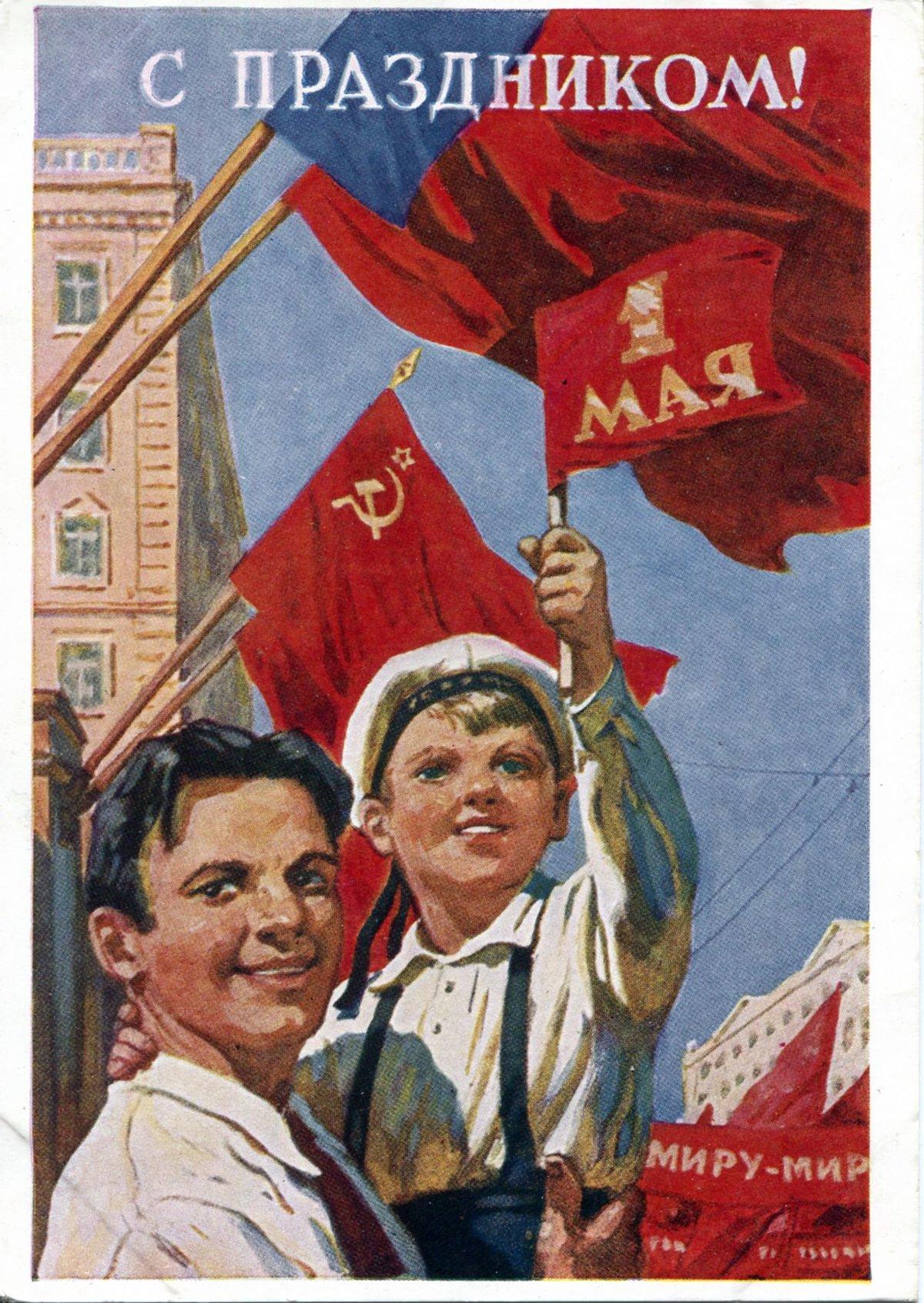 Работы картинки, советские открытки мир труд май