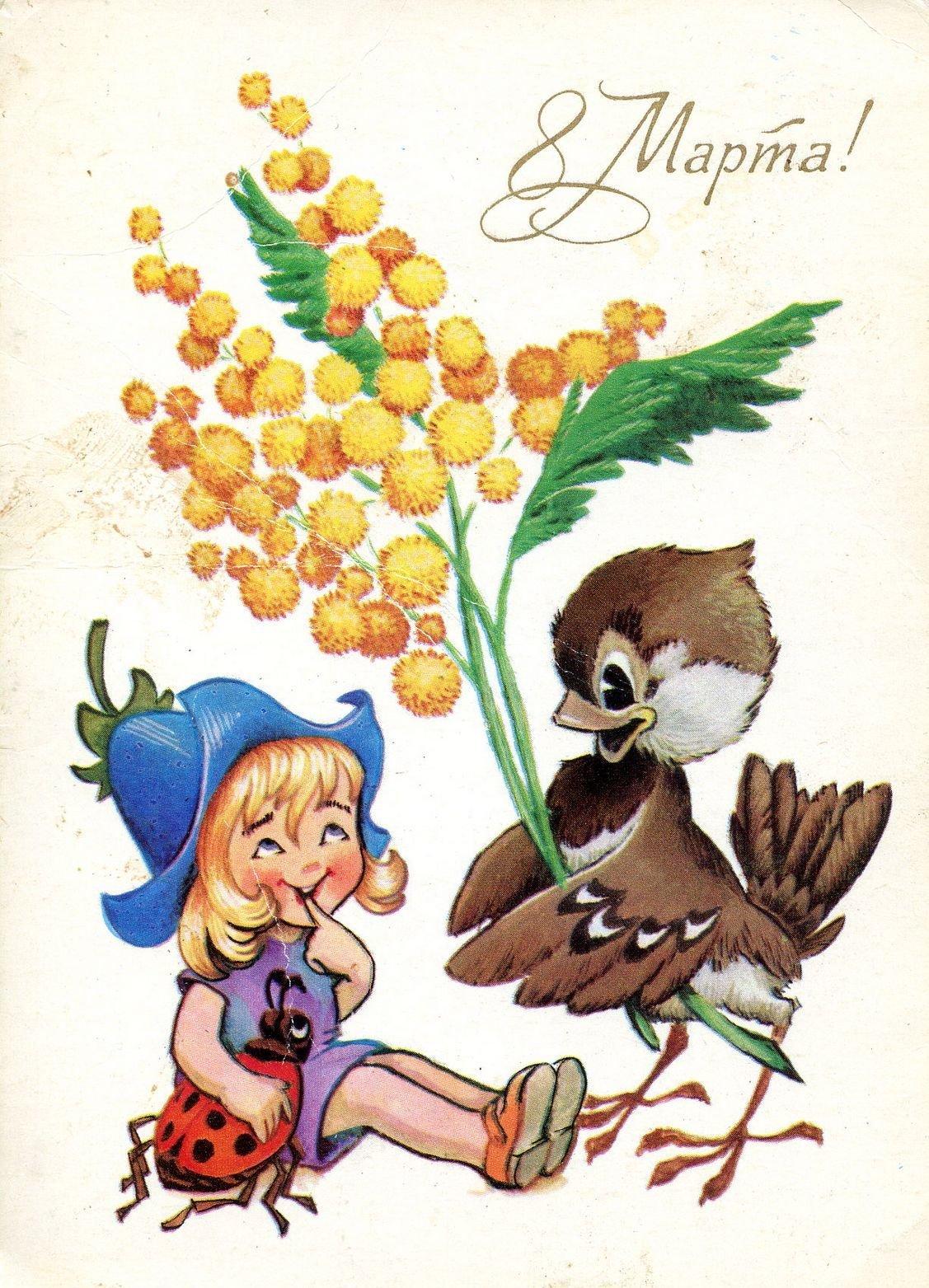 Старые открытки по празднику 8 марта, открытки благодарностью поздравления
