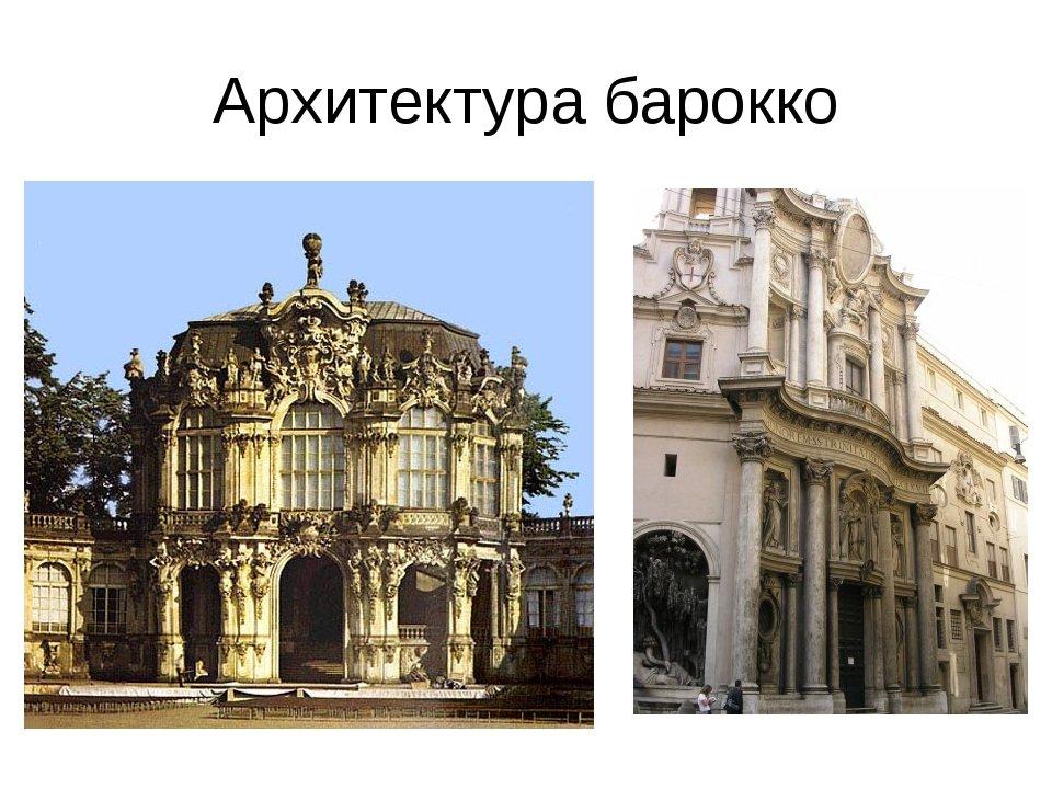 Стиль барокко картинки и информация