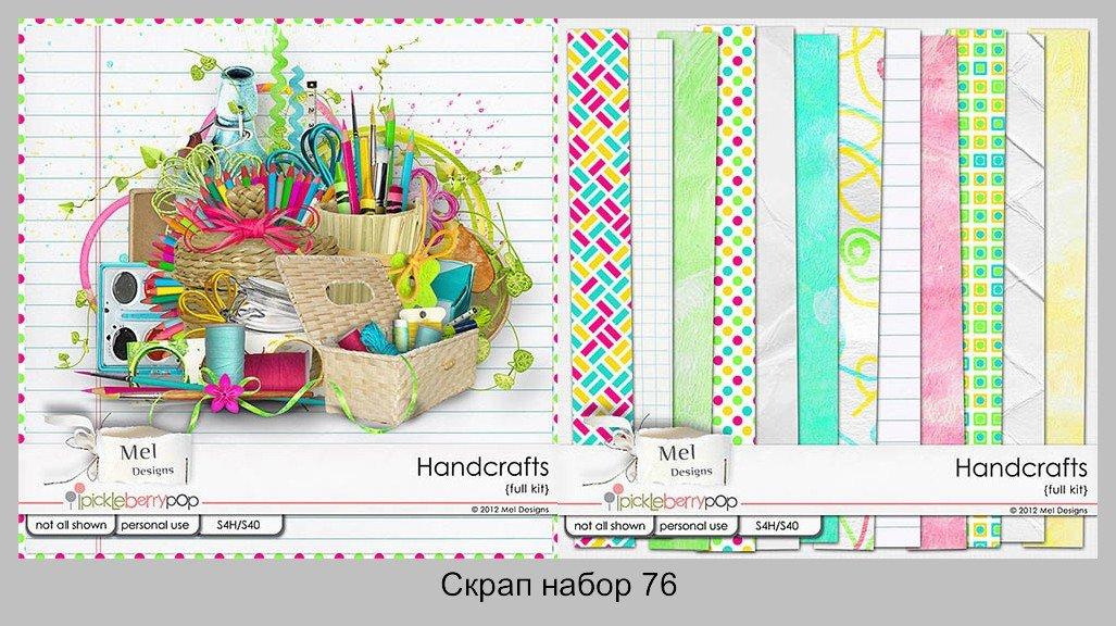 Скрап набор: Handcrafts