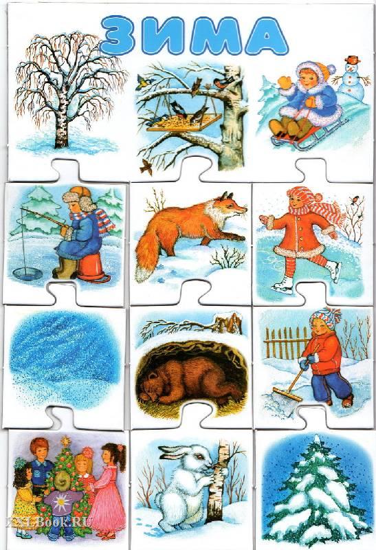 Признаки зимы в картинках для детей, открытки