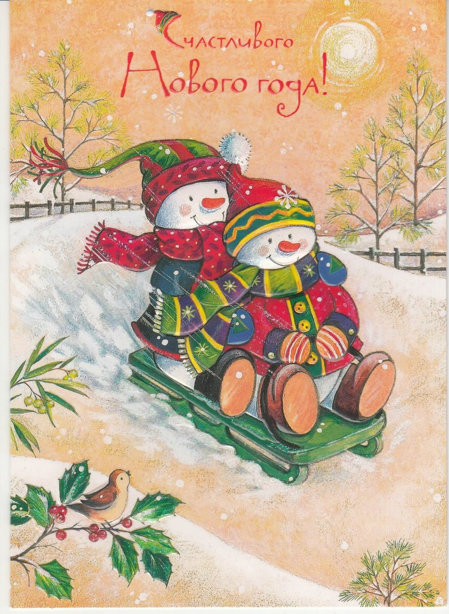 сиськи пережили русские открытки на новый год современном разнообразии
