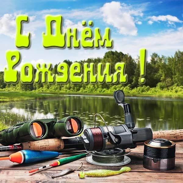 Моему рыбаку поздравления