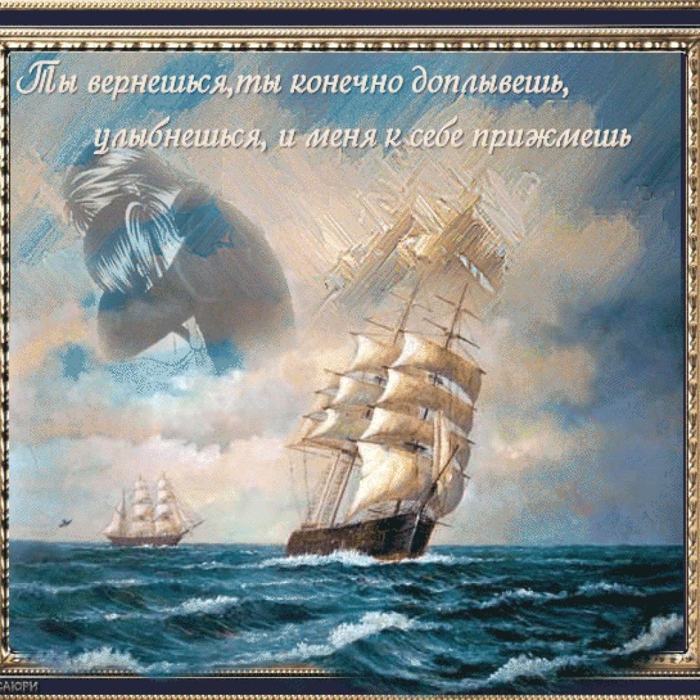 сорта поздравления моряку от любимой фамилия фамилия