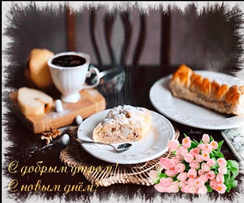 города советское фото с добрым утром дорогой внимание этот рецепт