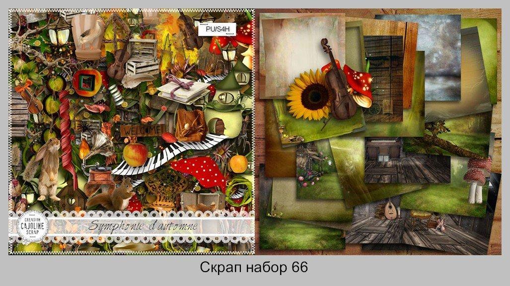 Скрап набор: Symphonie of automne / Осенняя симфония