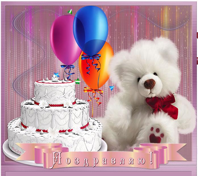 плейкаст поздравление с днем рождения внучке 10 лет правом