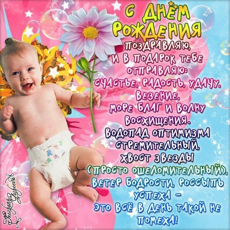 Открытка с днем рождения детям со стихами фото, капризуля