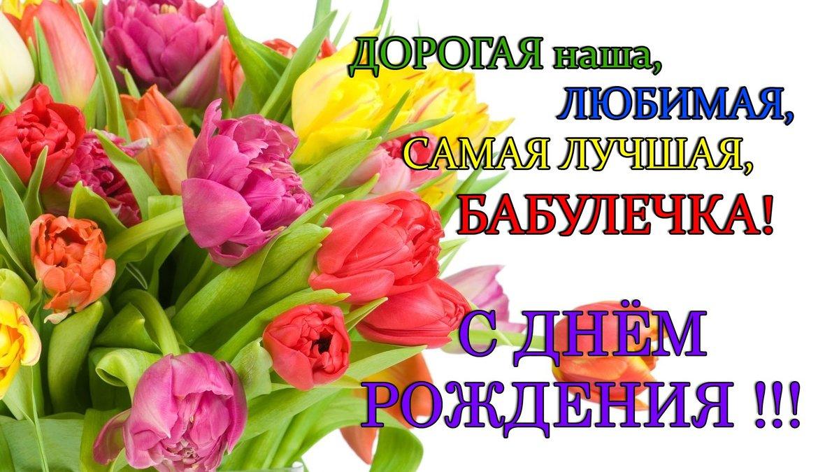 Открытка поздравление бабушке на день рождения, надписи