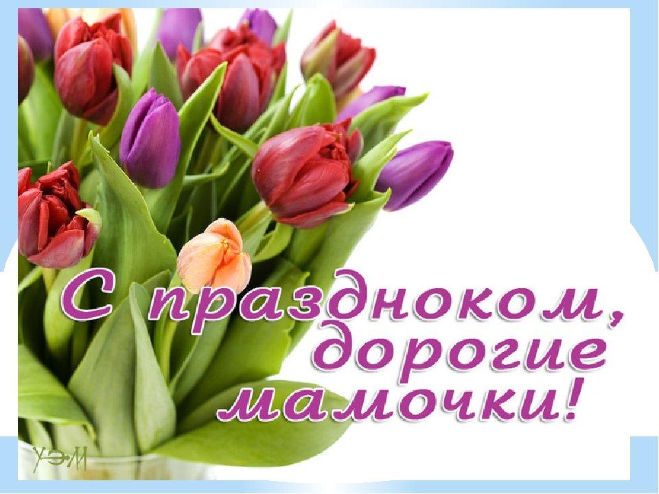 Открытки ко дню матери с цветами