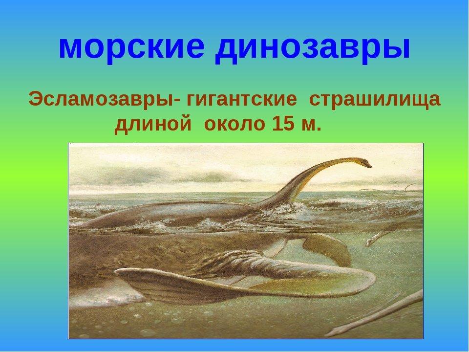 изменилась динозавры водоплавающие картинки с названиями них