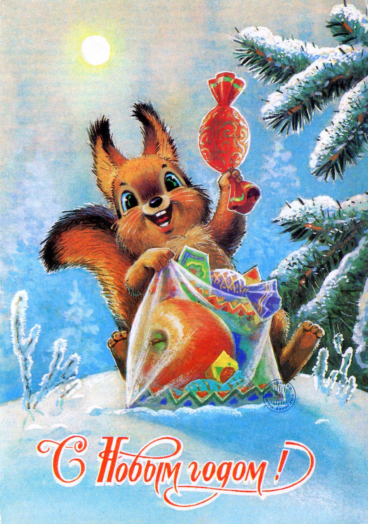 Запах, открытки с новым годом зарубина