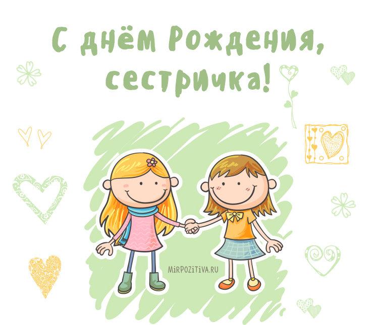 Поздравление, открытка сестричка с днем рождения