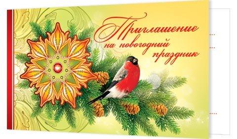 Новогодняя открытка приглашение на новогодний бал изо 6 класс, днем рождения внученька