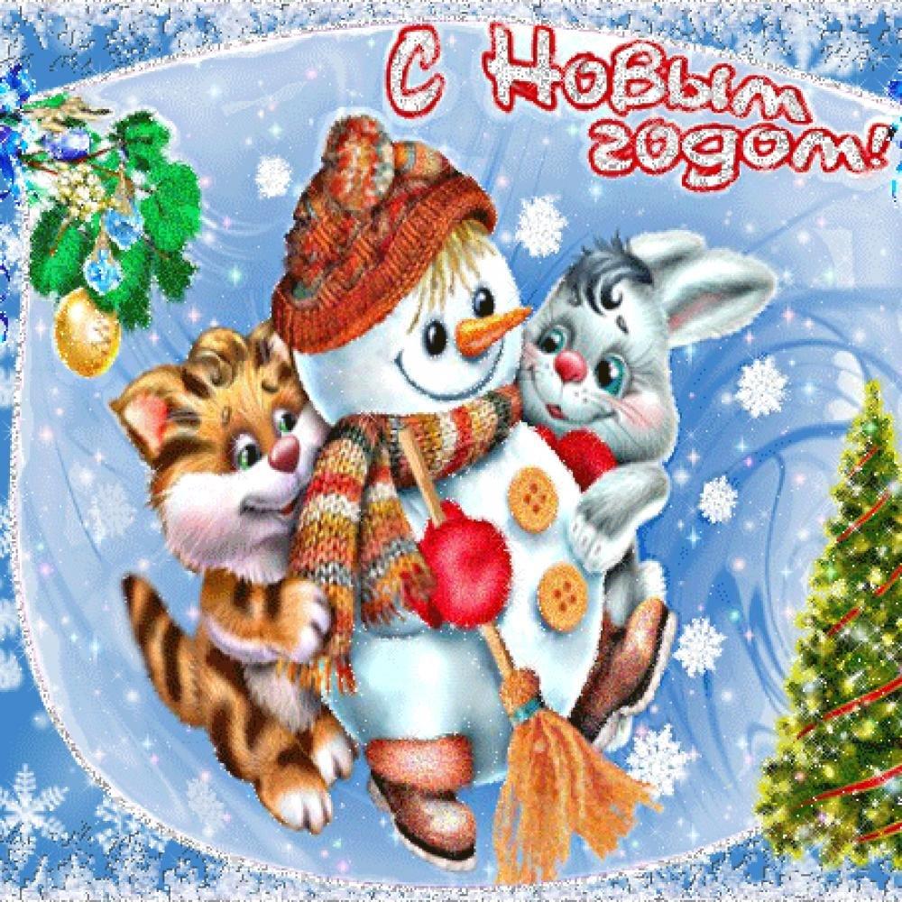 С новым годом картинки и анимашки, дедушке юбилей