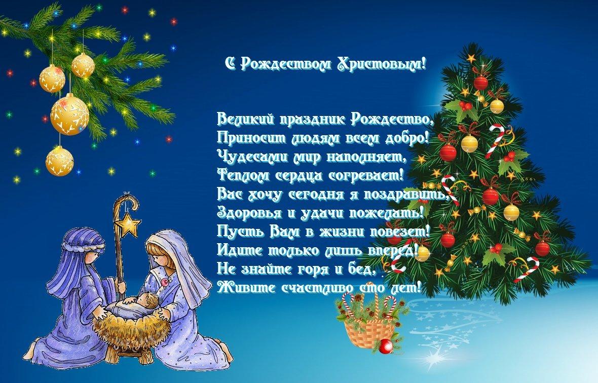 Поздравить с рождеством христовым детей взрослых