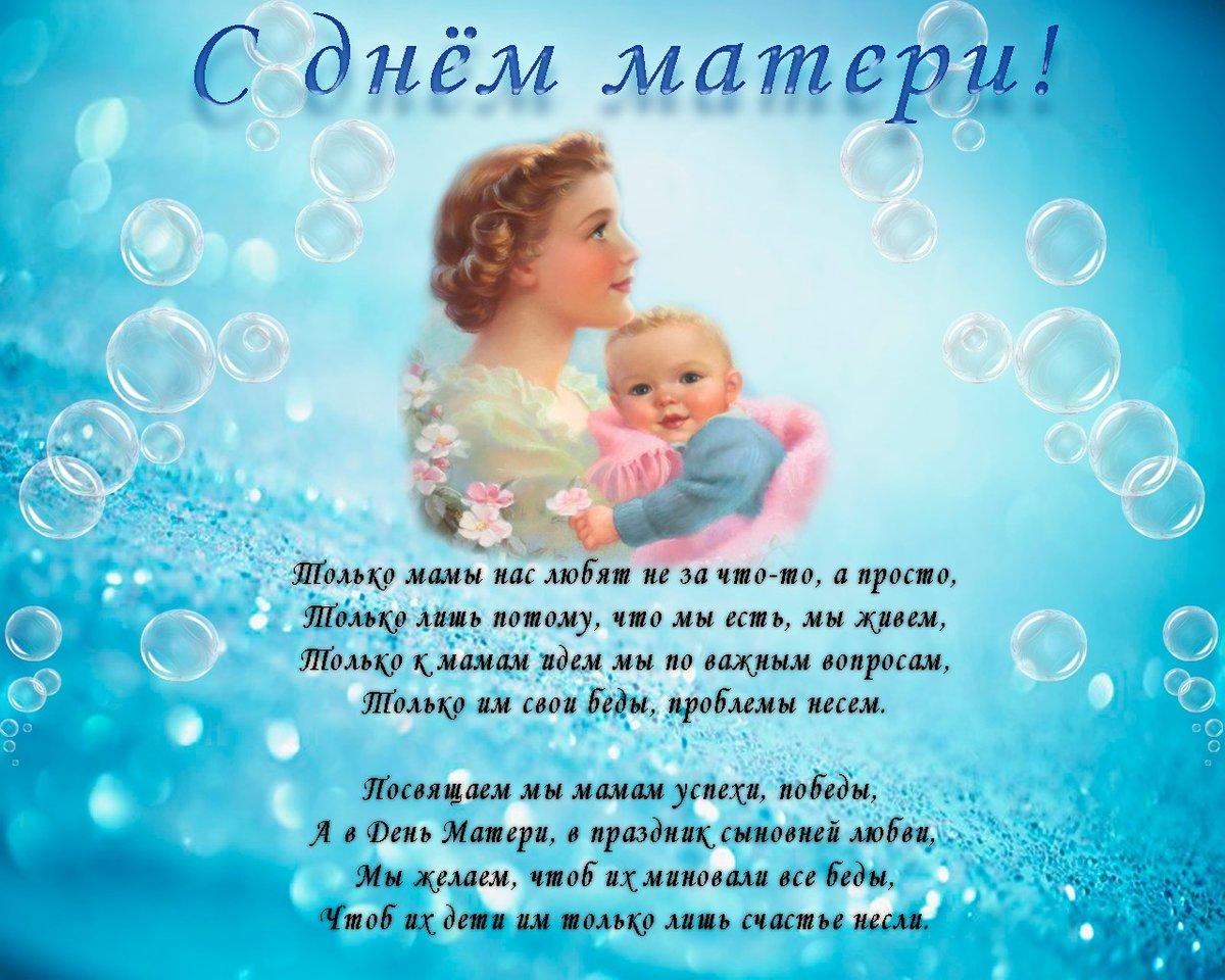 Картинки с надписями день матери, яндекс
