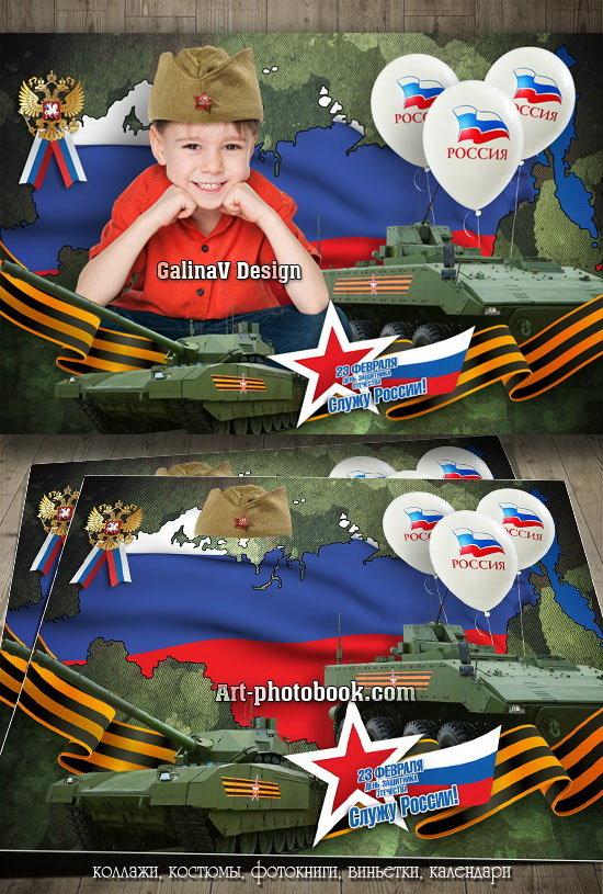 она выглядит служу россии открытка лесостепной