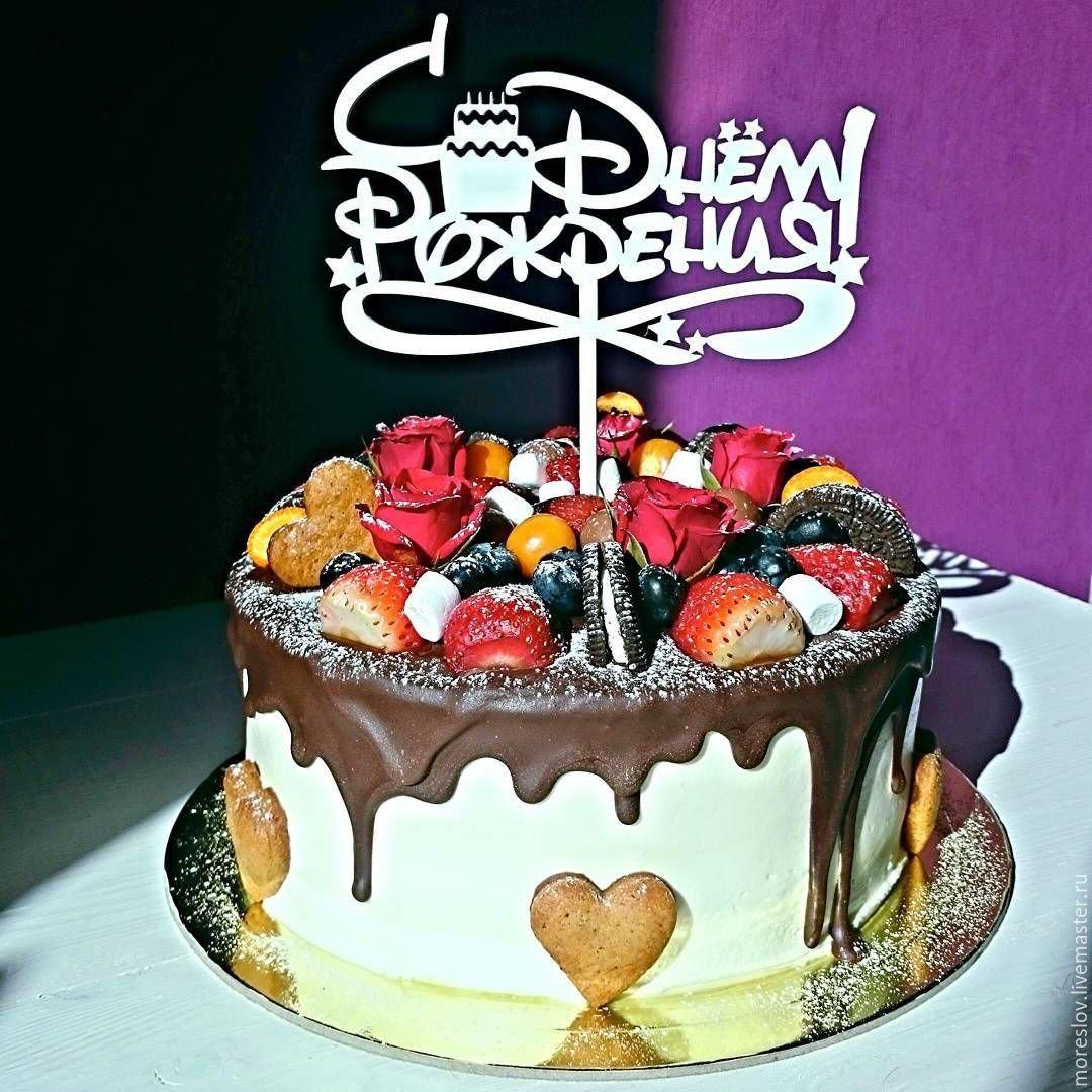Поздравления добрым, картинки торта с днем рождения женщине