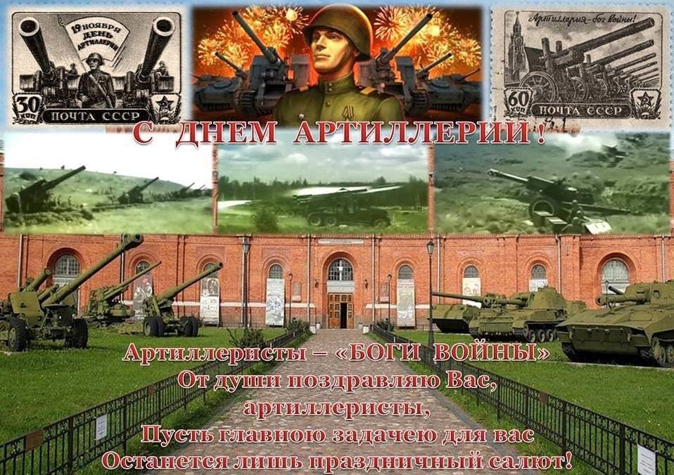 Поздравление с днем артиллериста открытка