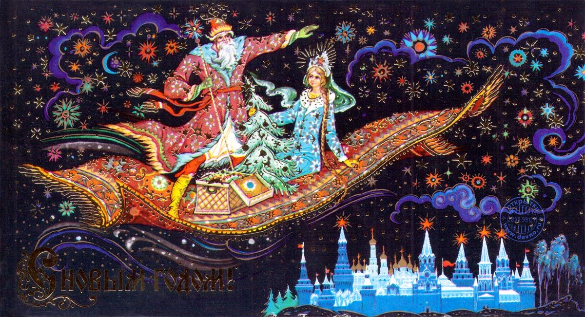 Большое, новогодние открытки в народном стиле