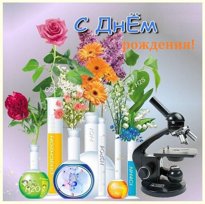 Картинки с днем рождения химику, квиллинг открытки