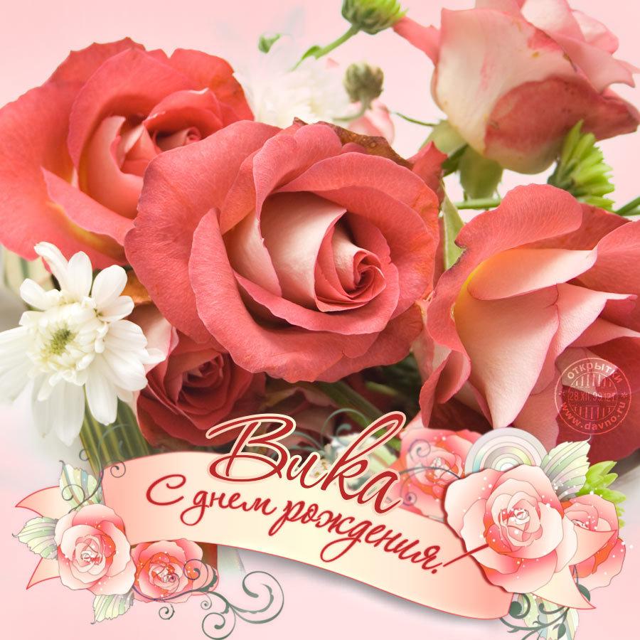 С днем рождения галина плейкаст красивые, розовый фламинго