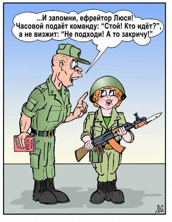Военные в смешных картинках