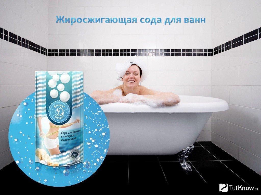 Содовые Ванны Для Похудение. Чудесные ванны с содой для похудения: рецепты и ожидаемые результаты
