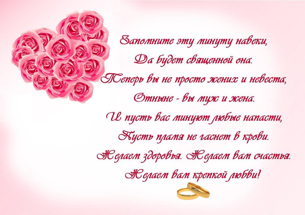 Поздравление а прозе на свадьбу