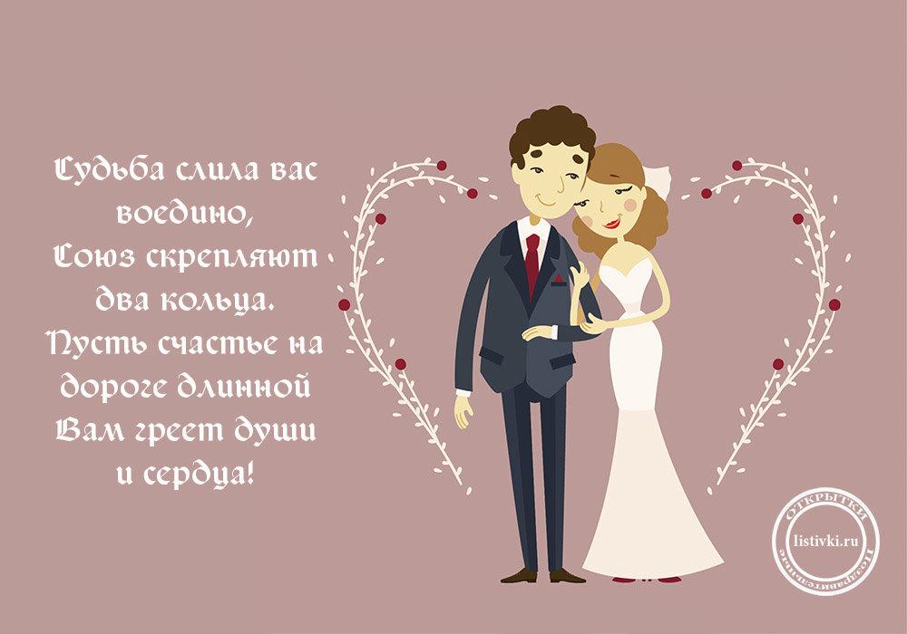 Поздравления с бракосочетанием короткие и прикольные