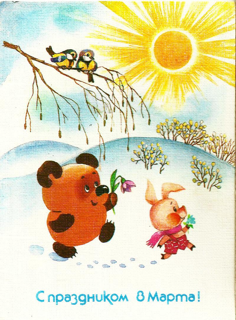 Е.в. рождество, советская открытка с 8 марта картинки