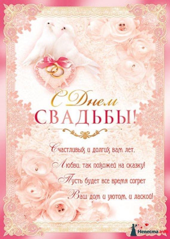 Короткие поздравления от коллег с днем свадьбы