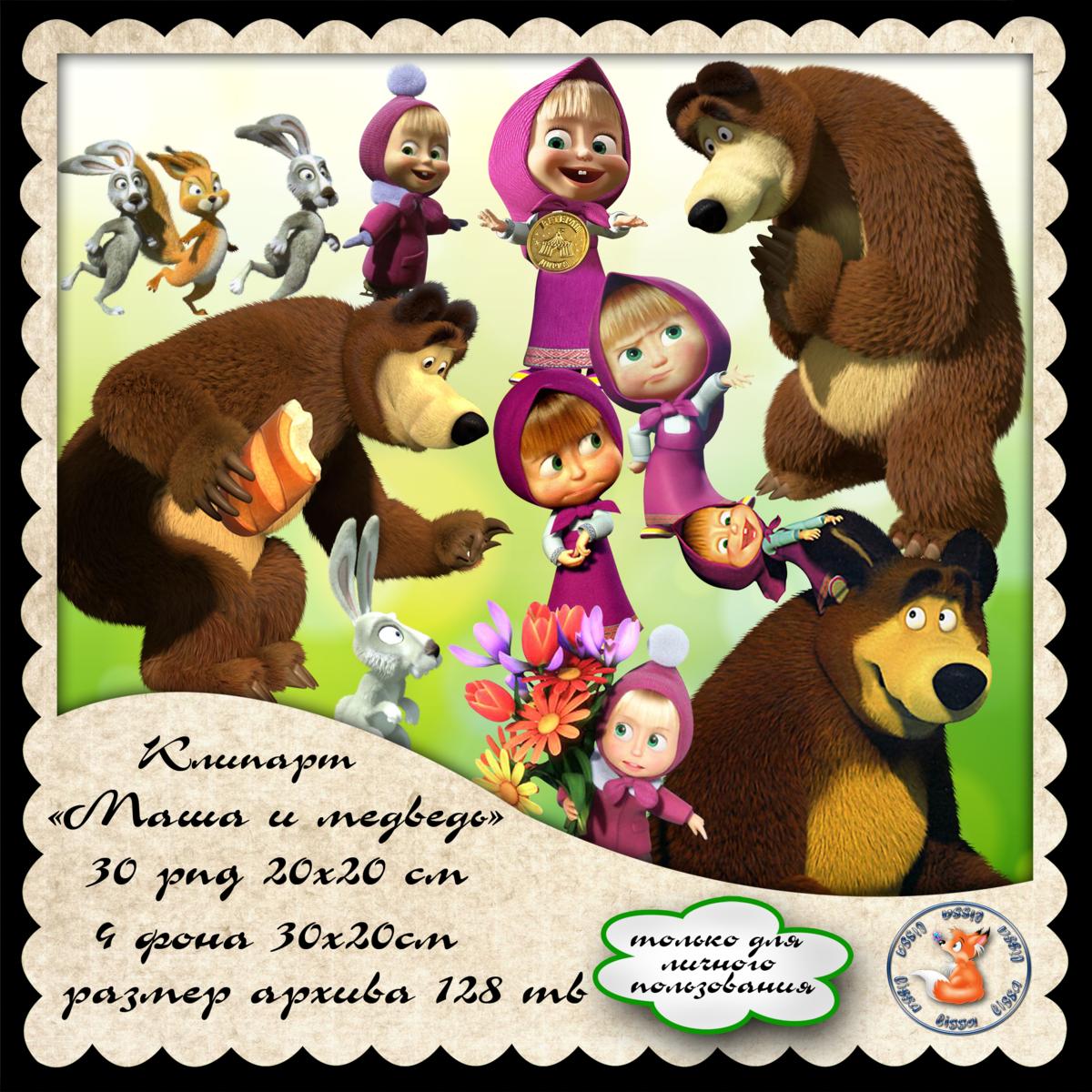 рисунок на день рождения маша и медведь потеря