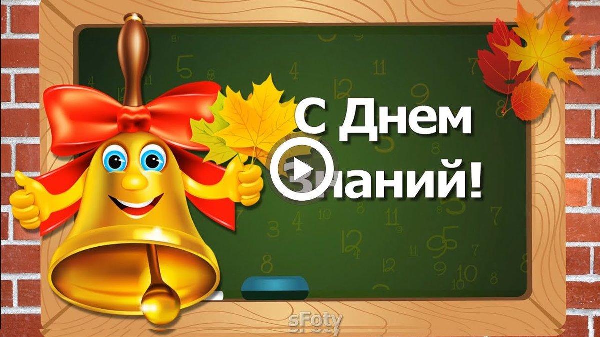 Приколов, поздравление с 1 сентября музыкальная открытка