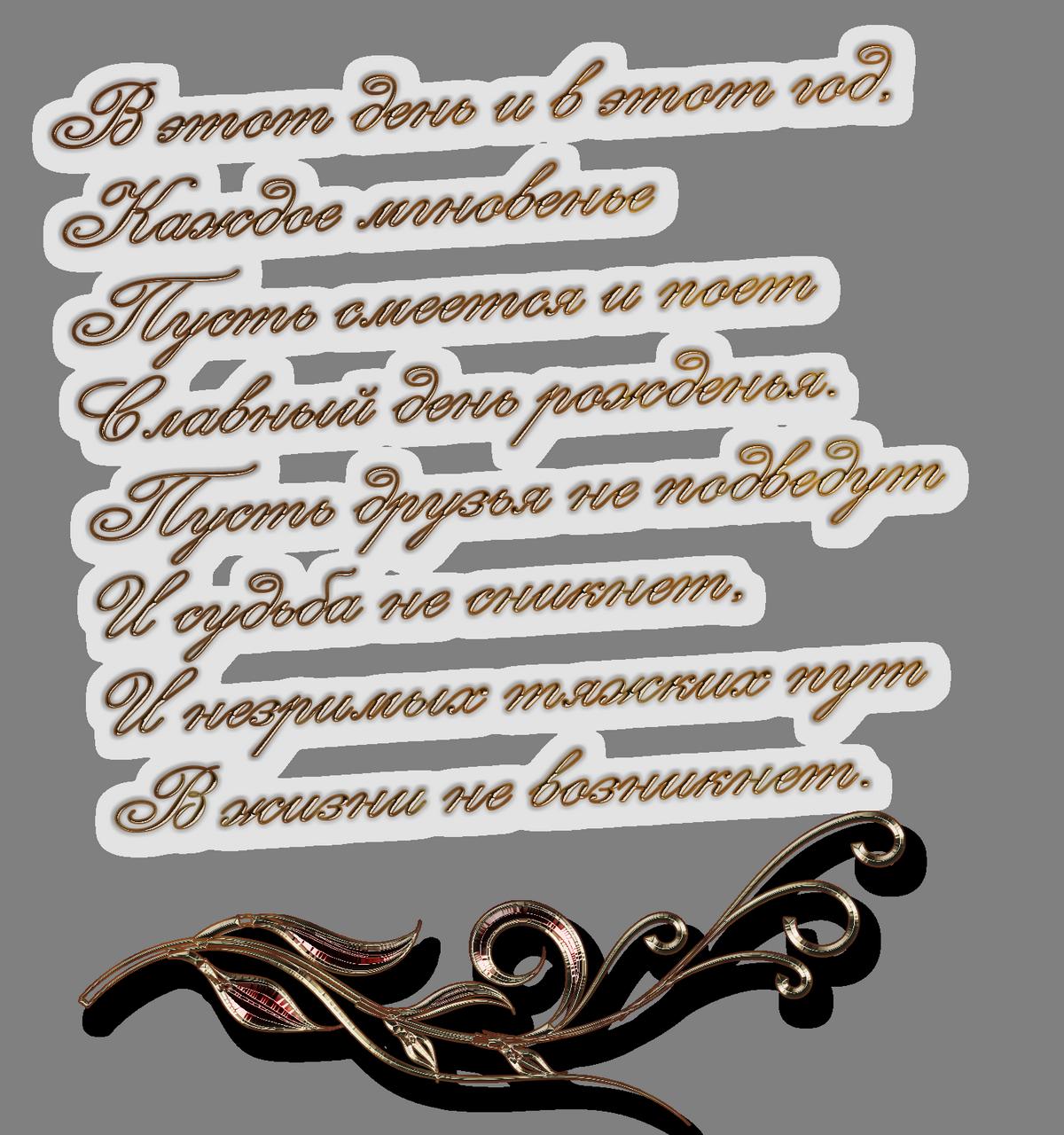 Как красиво оформить стих в открытке, скрапбукинг днем рождения