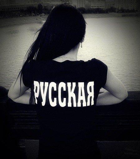 Картинки девушек с надписью русская