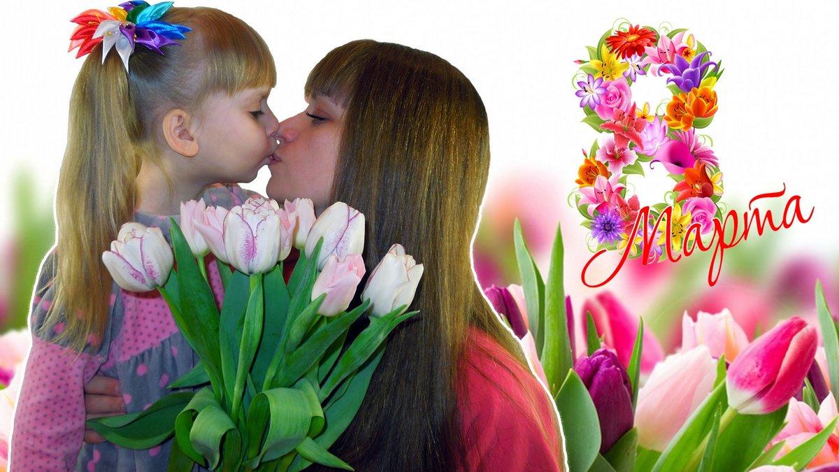Днем, картинки с детьми с 8 марта красивые