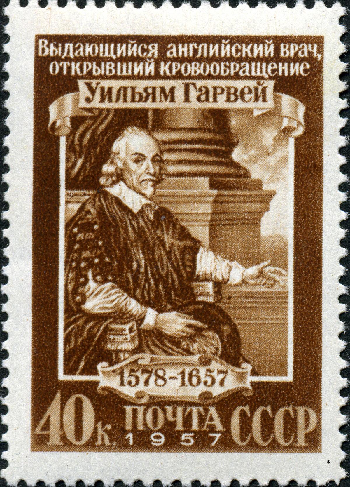 16 апреля 1618 года Уильям Гарвей впервые изложил новый взгляд на систему кровообращения в организме человека