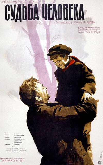 Постер фильма Судьба человека