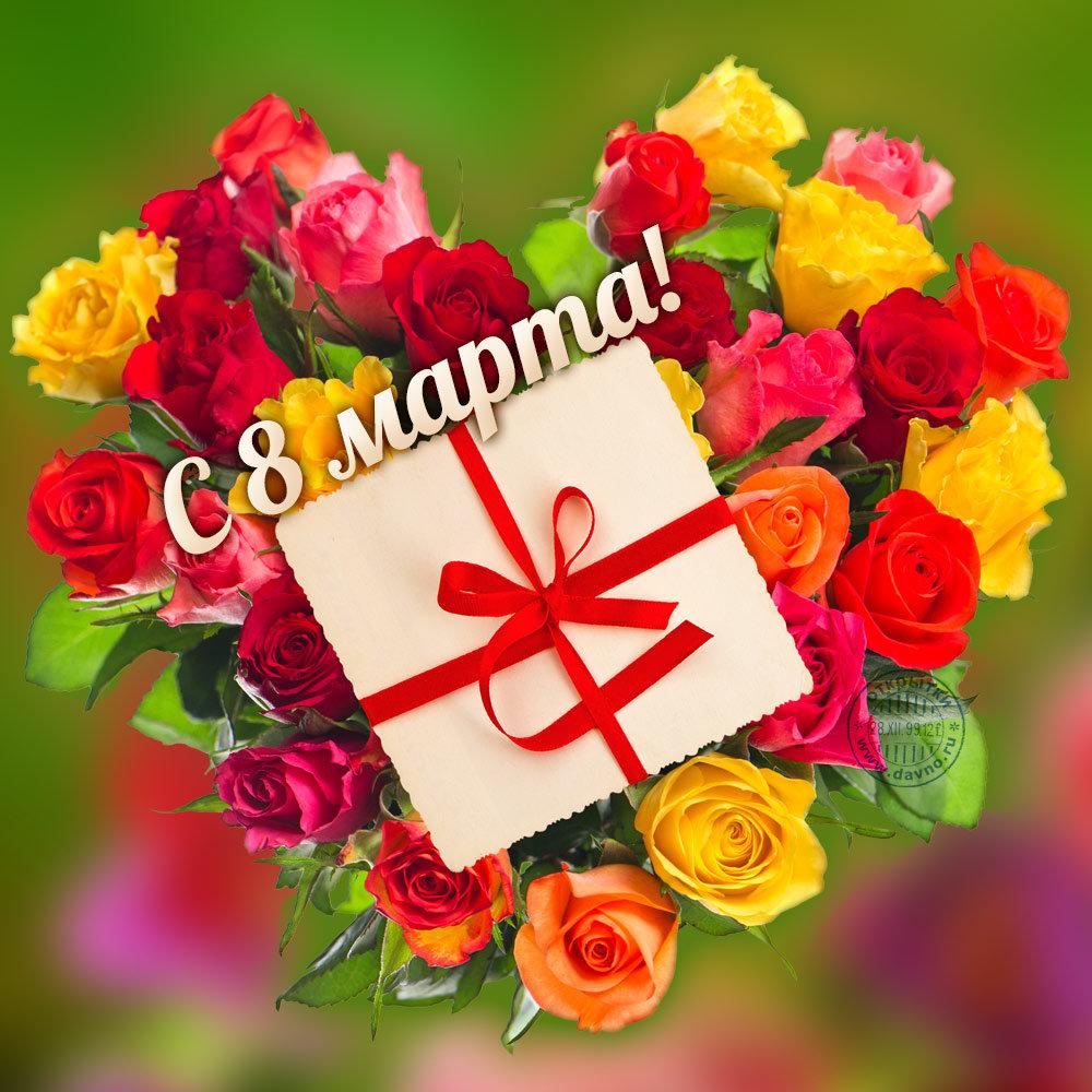Дню, поздравления открытки подарки к 8 марта