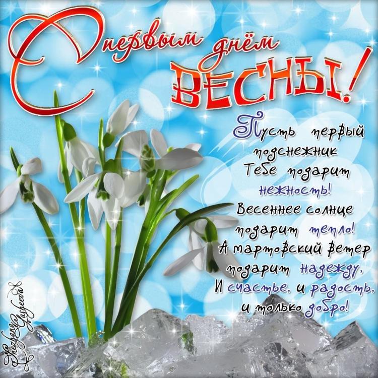 Картинки о весне поздравления, открытка днем