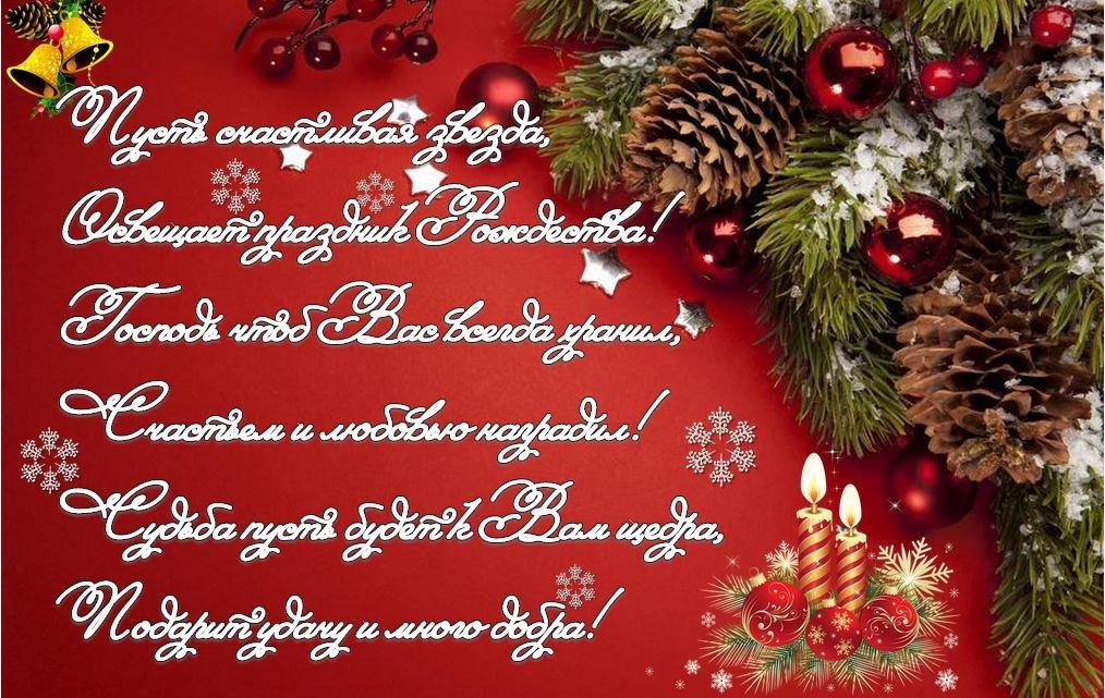 Открытки поздравление с рождеством и новым годом